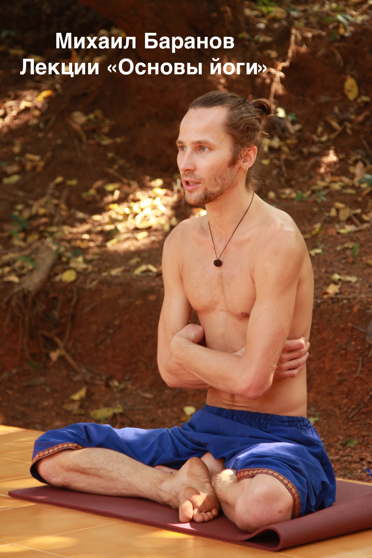 Основы йоги
